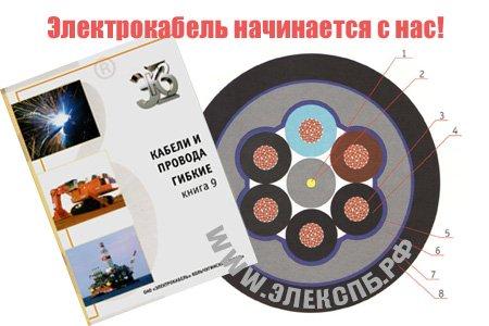 КПГ2У 36х2,5 (36*2,5) — барабанный кабель с резиновой высокопрочной оболочкой, продажа, описание